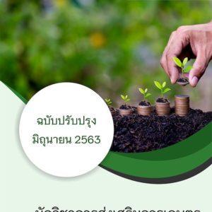 แนวข้อสอบ นักวิชาการส่งเสริมการเกษตร กรมส่งเสริมการเกษตร (พนักงานราชการ) อัพเดต มิ.ย. 63 [[Sheet Store]]