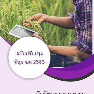 แนวข้อสอบ นักวิชาการเกษตร กรมส่งเสริมการเกษตร (พนักงานราชการ) อัพเดต มิ.ย. 63 [[Sheet Store]]