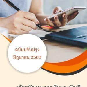 แนวข้อสอบ เจ้าพนักงานการเงินและบัญชี กรมส่งเสริมการเกษตร (พนักงานราชการ) อัพเดต มิ.ย. 63 [[Sheet Store]]