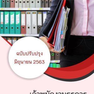 แนวข้อสอบ เจ้าพนักงานธุรการ กรมส่งเสริมการเกษตร (พนักงานราชการ) อัพเดต มิ.ย. 63 [[Sheet Store]]