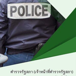 แนวข้อสอบ ตำรวจรัฐสภา (เจ้าหน้าที่ตำรวจรัฐสภา) ระดับปฏิบัติการ