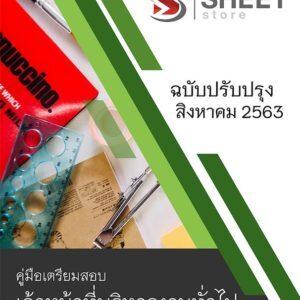 แนวข้อสอบ เจ้าหน้าที่บริหารงานทั่วไป กรมทรัพยากรน้ำ อัพเดต 2563 [[Sheet Store]]