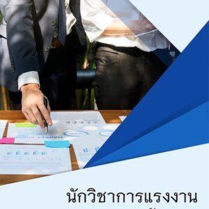 แนวข้อสอบ นักวิชาการแรงงาน กรมการจัดหางาน พนักงานกองทุน อัพเดต ก.ค. 63 [[Sheet Store]]
