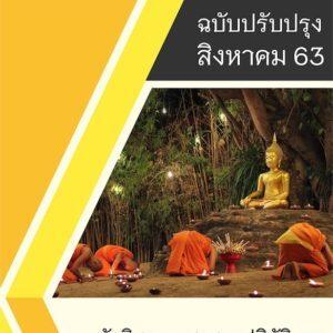 แนวข้อสอบ นักวิชาการศาสนาปฏิบัติการ สำนักงานพระพุทธศาสนาแห่งชาติ (ข้าราชการ) อัพเดต ส.ค. 63 [[Sheet Store]]