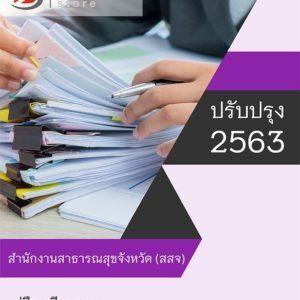 แนวข้อสอบ นักทรัพยากรบุคคล สำนักงานสาธารณสุขจังหวัด (สสจ) อัพเดต 2563 [[Sheet Store]]