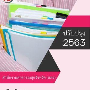 แนวข้อสอบ เจ้าพนักงานธุรการ สำนักงานสาธารณสุขจังหวัด (สสจ) อัพเดต 2563 [[Sheet Store]]