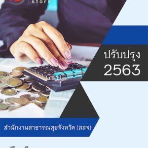 แนวข้อสอบ เจ้าพนักงานการเงินและบัญชี สำนักงานสาธารณสุขจังหวัด (สสจ) อัพเดต 2563 [[Sheet Store]]