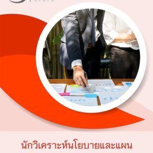 แนวข้อสอบ นักวิเคราะห์นโยบายและแผน กรมกิจการผู้สูงอายุ อัพเดต 2563 [[Sheet Store]]