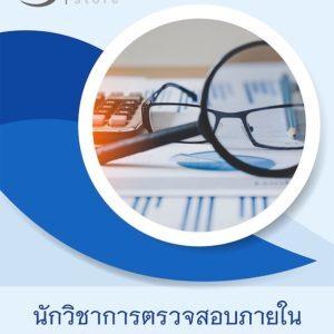 แนวข้อสอบ นักวิชาการตรวจสอบภายใน กรมกิจการผู้สูงอายุ อัพเดต 2563 [[Sheet Store]]