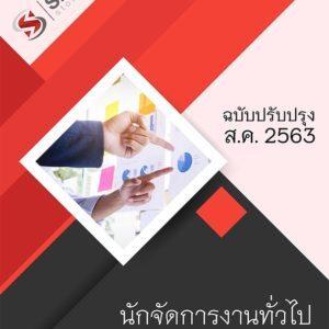 แนวข้อสอบ นักจัดการงานทั่วไป กรมสุขภาพจิต อัพเดต 2563 [[Sheet Store]]