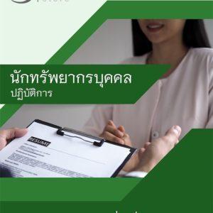 แนวข้อสอบ นักทรัพยากรบุคคลปฏิบัติการ กระทรวงการต่างประเทศ (ข้าราชการ) อัพเดต ส.ค. 63 [[Sheet Store]]