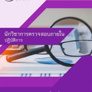 แนวข้อสอบ นักวิชาการตรวจสอบภายใน กระทรวงการต่างประเทศ (ข้าราชการ) อัพเดต ส.ค. 63 [[Sheet Store]]