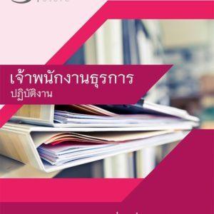 แนวข้อสอบ เจ้าพนักงานธุรการปฏิบัติงาน กระทรวงการต่างประเทศ (ข้าราชการ) อัพเดต ส.ค. 63 [[Sheet Store]]