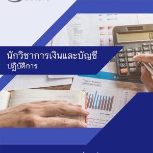 แนวข้อสอบ นักวิชาการเงินและบัญชีปฏิบัติการ กระทรวงการต่างประเทศ (ข้าราชการ) อัพเดต ส.ค. 63 [[Sheet Store]]
