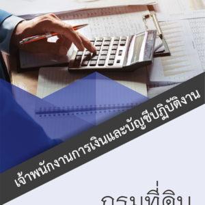 แนวข้อสอบ เจ้าพนักงานและบัญชีปฏิบัติงาน กรมที่ดิน อัพเดต 2563 [[Sheet Store]]