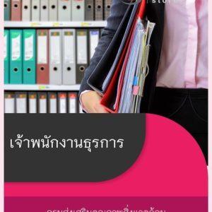 แนวข้อสอบ เจ้าพนักงานธุรการ กรมส่งเสริมคุณภาพสิ่งแวดล้อม อัพเดต 2563 [[Sheet Store]]