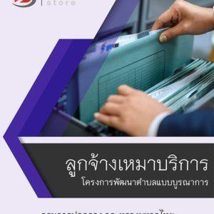 แนวข้อสอบ ลูกจ้างเหมาบริการ โครงการพัฒนาตำบลแบบบูรณาการ กรมการปกครอง กระทรวงมหาดไทย อัพเดต 2563 [[Sheet Store]]