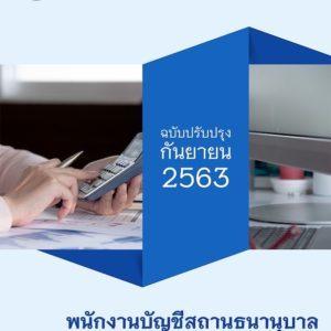 แนวข้อสอบ พนักงานบัญชีสถานธนานุบาล สำนักงานคณะกรรมการจัดการสถานธนานุบาลขององค์กรปกครองส่วนท้องถิ่น (สำนักงาน จ.ส.ท.) อัพเดต 2563 [[Sheet Store]]
