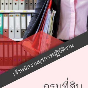 แนวข้อสอบ เจ้าพนักงานธุรการปฏิบัติงาน กรมที่ดิน อัพเดต 2563 [[Sheet Store]]