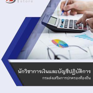 แนวข้อสอบ นักวิชาการเงินและบัญชีปฏิบัติการ กรมส่งเสริมการปกครองท้องถิ่น (กสถ) อัพเดต 2563 [[Sheet Store]]