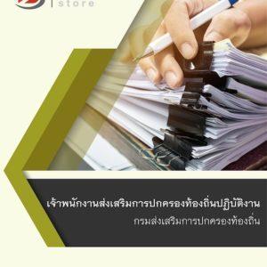 แนวข้อสอบ เจ้าพนักงานส่งเสริมการปกครองท้องถิ่นปฏิบัติงาน กรมส่งเสริมการปกครองท้องถิ่น (กสถ) อัพเดต 2563 [[Sheet Store]]