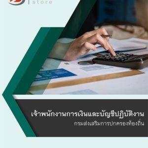 แนวข้อสอบ เจ้าพนักงานการเงินและบัญชีปฏิบัติงาน กรมส่งเสริมการปกครองท้องถิ่น (กสถ) อัพเดต 2563 [[Sheet Store]]