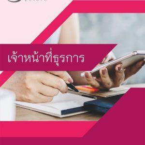 แนวข้อสอบ เจ้าหน้าที่ธุรการ กรมการปกครอง อัพเดต 2563 [[Sheet Store]]