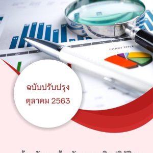 แนวข้อสอบ เจ้าพนักงานป้องกันการทุจริตปฏิบัติการ สำนักงาน ป.ป.ช. อัพเดต 2563 [[Sheet Store]]