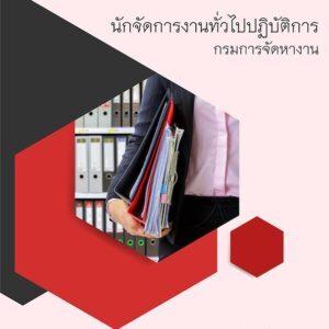 แนวข้อสอบ นักจัดการงานทั่วไปปฏิบัติการ กรมการจัดหางาน อัพเดต 2563 [[Sheet Store]]