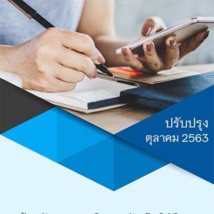 แนวข้อสอบ เจ้าพนักงานการเงินและบัญชีปฏิบัติงาน กรมสนับสนุนบริการสุขภาพ อัพเดต 2563 [[Sheet Store]]