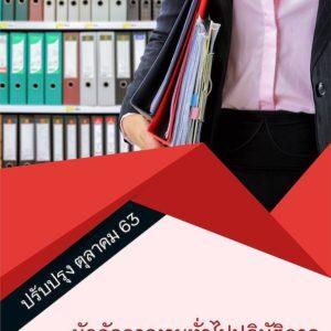 แนวข้อสอบ นักจัดการงานทั่วไปปฏิบัติการ กรมสอบสวนคดีพิเศษ (DSI) อัพเดต 2563 [[Sheet Store]]
