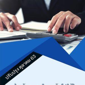 แนวข้อสอบ เจ้าพนักงานการเงินและบัญชีปฏิบัติงาน กรมสอบสวนคดีพิเศษ (DSI) อัพเดต 2563 [[Sheet Store]]