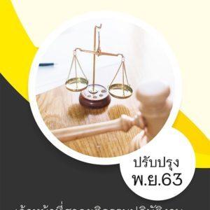 แนวข้อสอบ เจ้าหน้าที่ศาลยุติธรรมปฏิบัติงาน สำนักงานศาลยุติธรรม อัพเดต พฤศจิกายน 2563