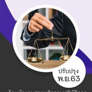 แนวข้อสอบ เจ้าพนักงานศาลยุติธรรมปฏิบัติการ สำนักงานศาลยุติธรรม อัพเดต พฤศจิกายน 2563
