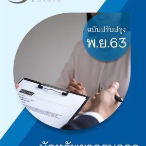 แนวข้อสอบ นักทรัพยากรบุคคล กรมการพัฒนาชุมชน อัพเดต พฤศจิกายน 2563