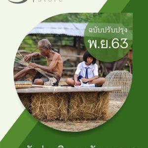 แนวข้อสอบ นักส่งเสริมการพัฒนาชุมชน กรมการพัฒนาชุมชน อัพเดต พฤศจิกายน 2563