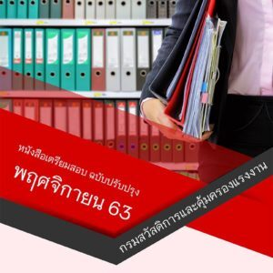 แนวข้อสอบ เจ้าพนักงานธุรการปฏิบัติงาน กรมสวัสดิการและคุ้มครองแรงงาน อัพเดต 2563 [[Sheet Store]]