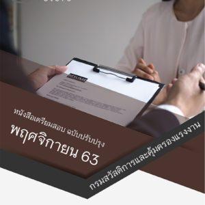 แนวข้อสอบ นักวิชาการแรงงานปฏิบัติการ กรมสวัสดิการและคุ้มครองแรงงาน อัพเดต 2563 [[Sheet Store]]