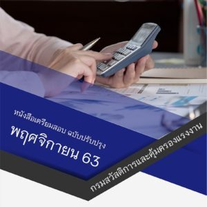 แนวข้อสอบ เจ้าพนักงานการเงินและบัญชีปฏิบัติงาน กรมสวัสดิการและคุ้มครองแรงงาน อัพเดต 2563 [[Sheet Store]]