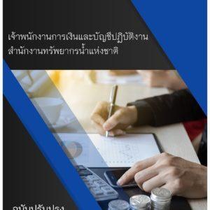แนวข้อสอบ เจ้าพนักงานการเงินและบัญชีปฏิบัติงาน สำนักงานทรัพยากรน้ำแห่งชาติ อัพเดต พฤศจิกายน 2563